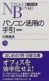 パソコン活用の手引 (日経文庫)
