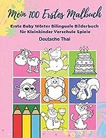 Mein 100 Erstes Malbuch Erste Baby Woerter Bilinguale Bilderbuch fuer Kleinkinder Vorschule Spiele Deutsche Thai: Farben lernen aktivitaeten karten kindergarten grosses grundschule uebungshefte kinder ab 18 monate 1,2,3,4,5 jahren jungen und maedchen.
