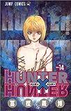 ハンター×ハンター (No.14) (ジャンプ・コミックス)