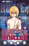 HUNTER X HUNTER14 (ジャンプ・コミックス)