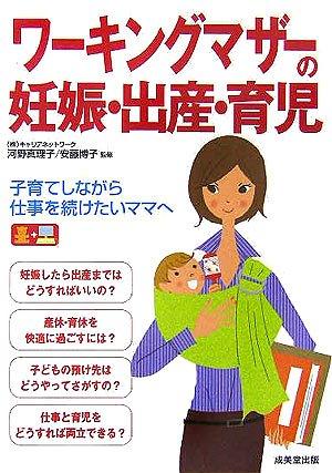 ワーキングマザーの妊娠・出産・育児—子育てしながら仕事を続けたいママへ