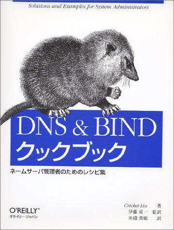 DNS & BINDクックブック―ネームサーバ管理者のためのレシピ集の詳細を見る