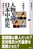 人物を読む 日本中世史―頼朝から信長へ (講談社選書メチエ) 画像