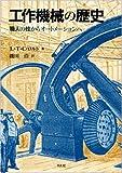 工作機械の歴史―職人の技からオートメーションへ