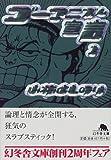 ゴーマニズム宣言〈2〉 (幻冬舎文庫)
