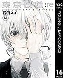 東京喰種トーキョーグール:re 16 (ヤングジャンプコミックスDIGITAL)