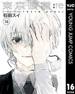 [石田スイ]の東京喰種トーキョーグール:re 16 (ヤングジャンプコミックスDIGITAL)