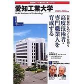「変革する大学」シリーズ 愛知工業大学 2005-2006年版 (日経BPムック―「変革する大学」シリーズ)