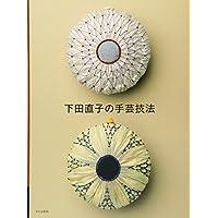 下田直子の手芸技法