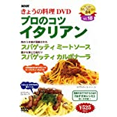 NHKきょうの料理「プロのコツ・イタリアン」 [DVD]
