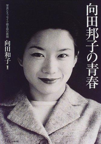 向田邦子の青春―写真とエッセイで綴る姉の素顔の詳細を見る
