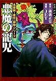 名探偵・金田一耕助シリーズ 悪魔の寵児 (あすかコミックスDX)