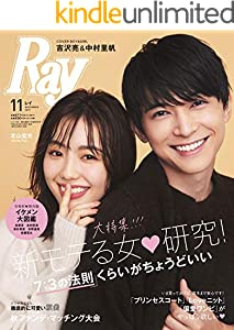 Ray(レイ) 2019年 11 月号 [雑誌]