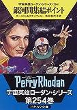 銀河間集結ポイント (ハヤカワ文庫SF (1288)―宇宙英雄ローダン・シリーズ 254)