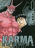 鬼門街 KARMA 1 (1巻) (ヤングキングコミックス)