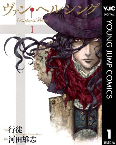 ヴァン・ヘルシング―Darkness Blood― 1 (ヤングジャンプコミックスDIGITAL)