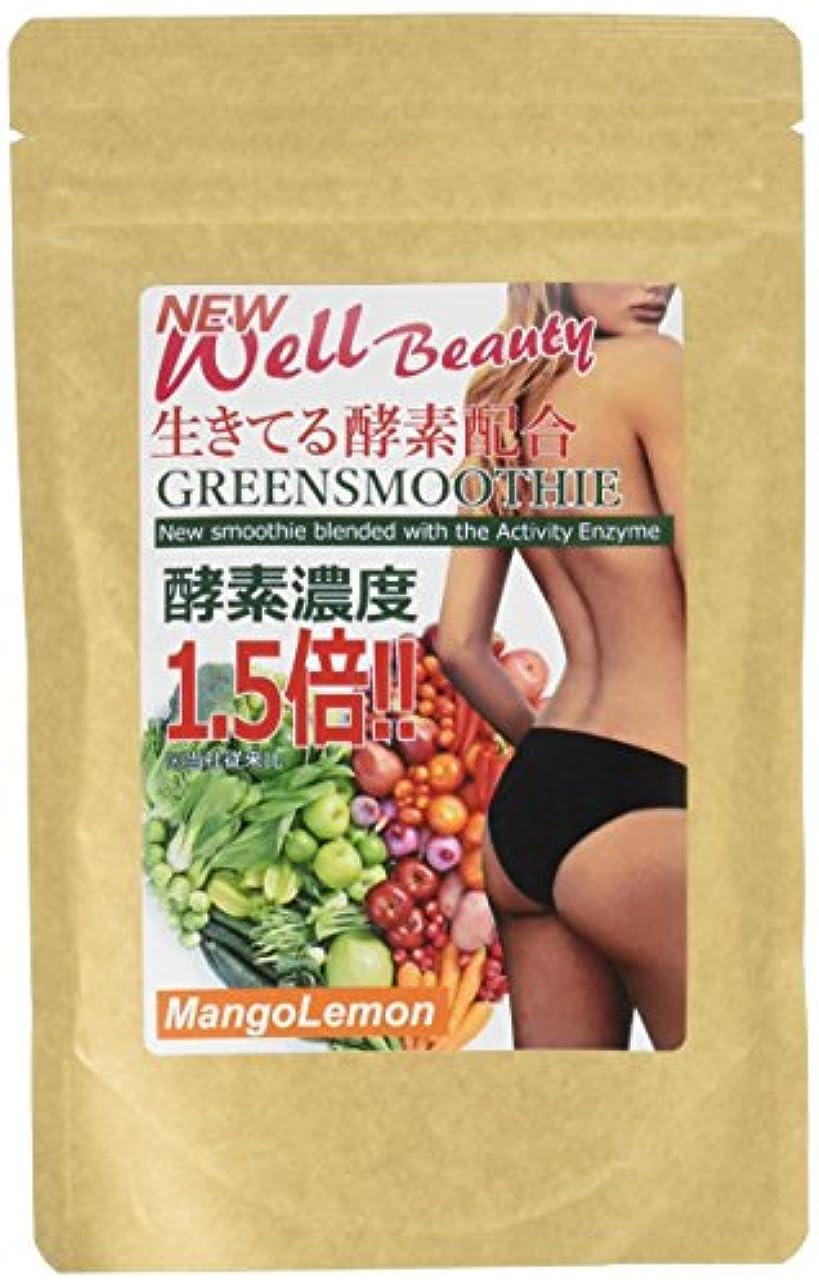樫の木フィードバックアプトNEWウェルビューティー・生きてる酵素配合グリーンスムージー マンゴーレモン味