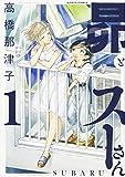 昴とスーさん / 高橋 那津子 のシリーズ情報を見る