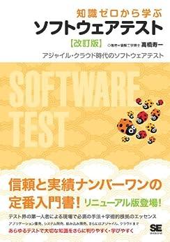 [高橋寿一]の知識ゼロから学ぶソフトウェアテスト 【改訂版】