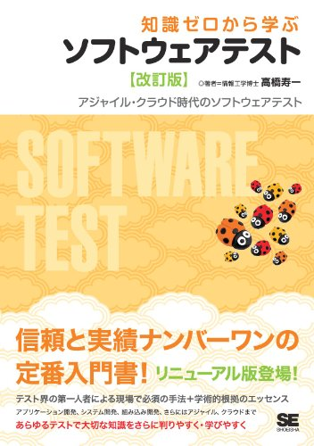 知識ゼロから学ぶソフトウェアテスト 【改訂版】の詳細を見る
