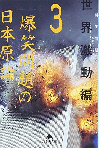 爆笑問題の日本原論〈3〉世界激動編 (幻冬舎文庫)の詳細を見る