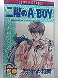 二階のA-BOY / おおや 和美 のシリーズ情報を見る