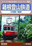 箱根登山鉄道 [DVD]