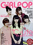 GiRLPOP(ガールポップ) 2013 AUTUMN 表紙:℃-ute 2nd表紙:Berryz工房 (M-ON! ANNEX 574号)