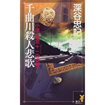 千曲川殺人悲歌―小諸・東京+-の交差 (講談社ノベルス)