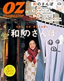 OZmagazine (オズマガジン) 2016年 02月号 [雑誌]