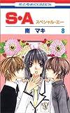 S・A 第8巻—スペシャル・エー (花とゆめCOMICS)