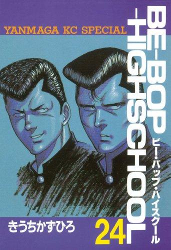 BE?BOP?HIGHSCHOOL(24) (ヤングマガジンコミックス)