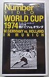 サッカーワールドカップ1974決勝 西ドイツVSオランダ [VHS]