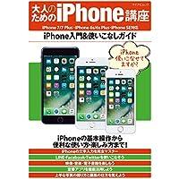 大人のためのiPhone講座 iPhone 7/7 Plus・iPhone 6s/6s Plus・iPhone SE対応