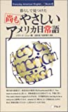 尚もやさしいアメリカ日常語 (Everyday American English Book)