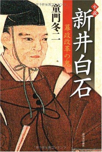 小説 新井白石---幕政改革の鬼