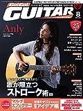 Go ! Go ! GUITAR (ギター)  2017年8月号