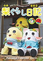 日本テレビサービス 卓上 週めくりふなっしー 2020年 カレンダー 卓上 CL-125