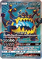 アクジキングGX【SM4A UB 超次元の暴獣】【スーパーレア】【シングルカード】【ポケモンカード】