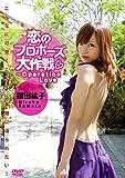 鎌田紘子 DVD「恋のプロポーズ大作戦〜Operation Love」