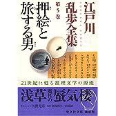 江戸川乱歩全集 第5巻 押絵と旅する男 (光文社文庫)