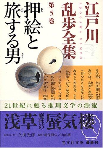 江戸川乱歩全集 第5巻 押絵と旅する男 (光文社文庫)の詳細を見る