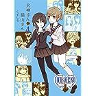 犬神さんと猫山さん (4)巻 (IDコミックス 百合姫コミックス)