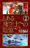 とある飛空士への追憶(2) (ゲッサン少年サンデーコミックス)