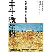 土・牛・微生物ー文明の衰退を食い止める土の話