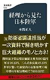 経理から見た日本陸軍 (文春新書 1312)
