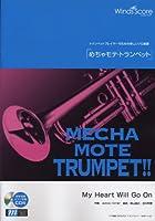 [ピアノ伴奏・デモ演奏 CD付] My Heart Will Go On/セリーヌ・ディオン(トランペットソロ WMP-14-001)