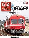 鉄道 ザ・ラストラン 86号 (遠州電鉄30形) [分冊百科] (DVD付)