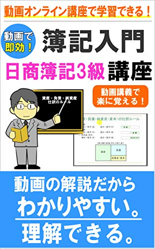 動画で即効!簿記入門・日商簿記3級講座