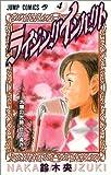 ライジングインパクト (4) (ジャンプ・コミックス)